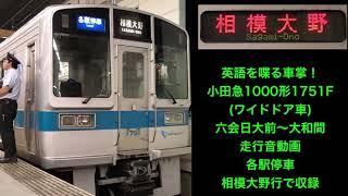 [肉声英語放送!]小田急1000形ワイドドア車1751F 走行音動画 六会日大前→大和