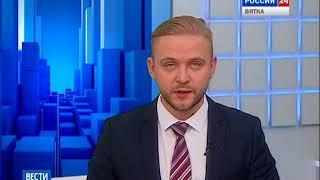 Вести. Киров 12 января 2018 (ГТРК Вятка)