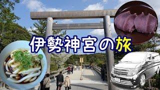 伊勢神宮参拝の旅