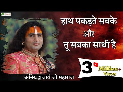 Shri Aniruddh Acharya Ji    Bhajan    Haat Pakad Ke Sabake    हाथ पकड़ के सबके