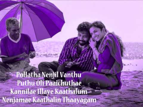 Manasula Soora Kaathe Song With Lyrics | Cuckoo (2014)