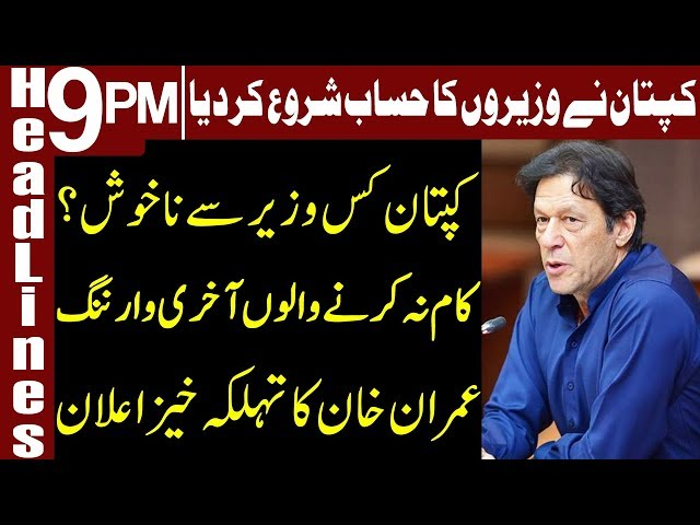 PM Imran Khan reviews performance of ministers | Headlines & Bulletin 9 PM | 10 Dec 2018 | Express