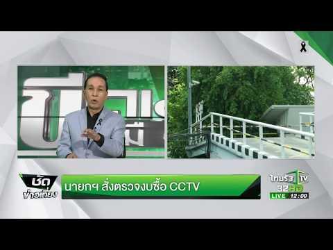 ย้อนหลัง นายกฯ สั่งตรวจงบซื้อ CCTV : ขีดเส้นใต้เมืองไทย | 07-06-60 | ชัดข่าวเที่ยง