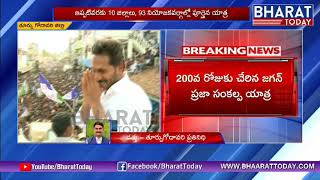 YS Jagan Praja Sankalpa Yatra Reaches 200 Days | East Godavari | Bharattoday