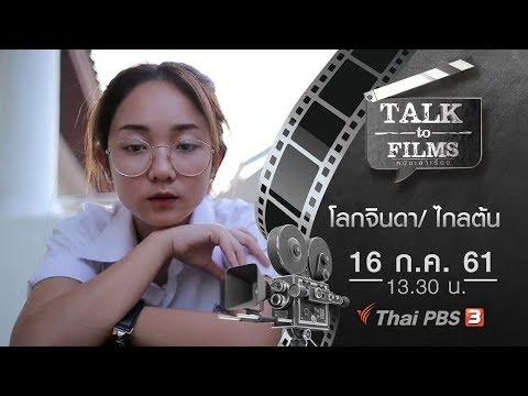 โลกจินดา/ ไกลต้น - วันที่ 16 Aug 2018