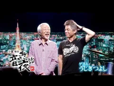 小室等の新 音楽夜話 J-POPの原点とも言える日本のフォーク・ソングの牽引者で、重鎮である小室等がホストをつとめる音楽番組。 70年代から現...