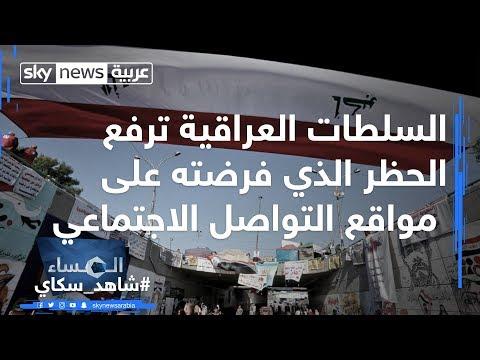 السلطات العراقية ترفع الحظر الذي فرضته على مواقع التواصل الاجتماعي  - نشر قبل 1 ساعة