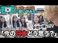 【インタビュー】今の韓国の若者達の本音