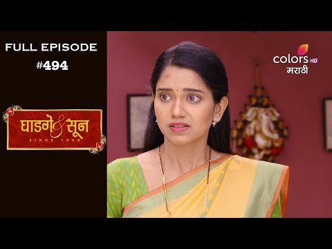 Ghadge & Suun - 14th February 2019 - घाडगे & सून - Full Episode