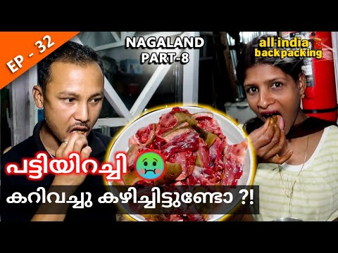 Naga Style DOG CURRY - How To Prepare 🤢 Nagaland Part-8 | AIB Trip #32