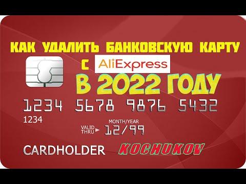 Как удалить банковскую карту с Алиэкспресс 2017 Delete card Aliexpress