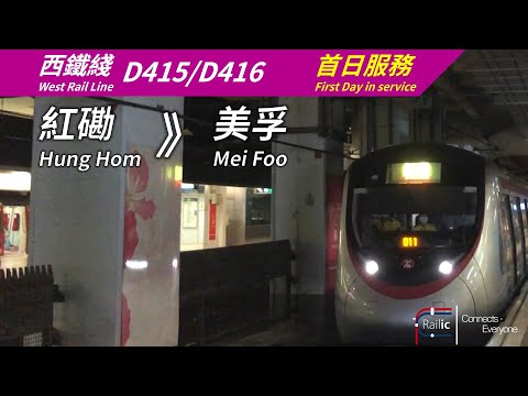 【行車片段】港鐵西鐵綫 中國製列車(TML C-Train) D415/D416 紅磡》美孚 首日服務