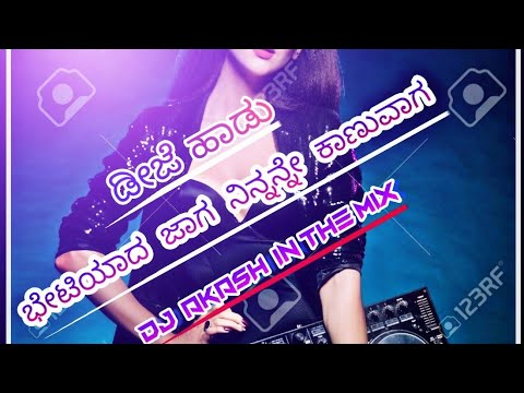 ಭೇಟಿಯಾದ ಜಾಗ ನನ್ನನ್ನೇ ಕಾಣುವಾಗ KANNADA DJ  (EDM) REMIX BY DJ AKASH 2019