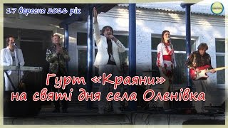 Elita_filmS Гурт Краяни на святі дня села Оленівка