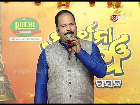 Prathana Mancha Apananka Pasanda | Kapaleswar Cuttack | Odia Bhajan