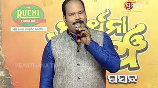 Prathana Mancha Apananka Pasanda   Kapaleswar Cuttack   Odia Bhajan
