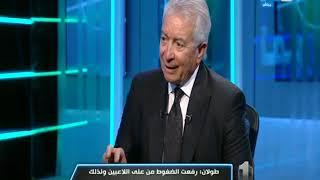 نمبر وان - رد جريء من حلمي طولان لما تسأل كسبت الزمالك ازاي وطلعته من البطولة العربية