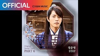 [왕은 사랑한다 OST Part 6] 정준영 (Jung Joon Young) -  Stay (Official Audio)