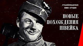 Новые похождения Швейка/ The New Adventures of Schweik (1943) фильм смотреть онлайн