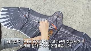 과수원 독수리연 조류퇴치 4m 풀세트 판매