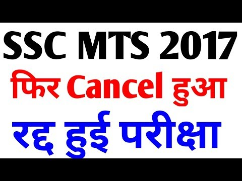 SSC MTS 2017 फिर कैंसिल हुआ Exam || Exam में हुई चोरी
