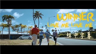 [MV韓中字] WINNER - LOVE ME LOVE ME