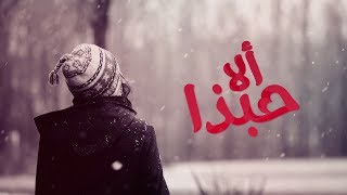 نورا رحال - ألا حبذا | (2017 Lyric Video)