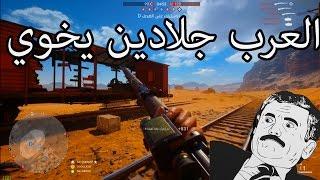 باتلفيلد1|الحقد والبعرنة العربية|Battlefield1