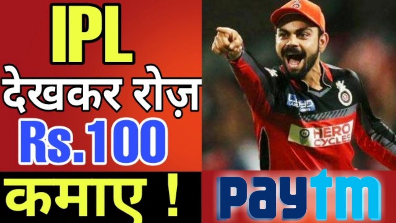 ipl 2018 paytm cash limited time offer youtube. Black Bedroom Furniture Sets. Home Design Ideas
