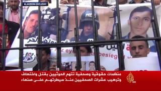 استهداف الحوثيين للصحفيين في اليمن