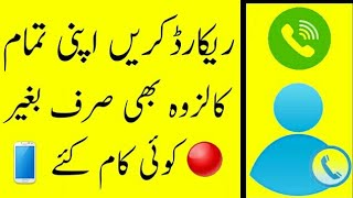 how to record any calls on Android mobile for free video tutriol in urdu