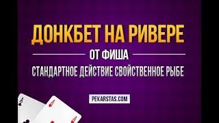 Донкбет ривера от фиша. Очень типичное для фишей действие | Обучение покеру