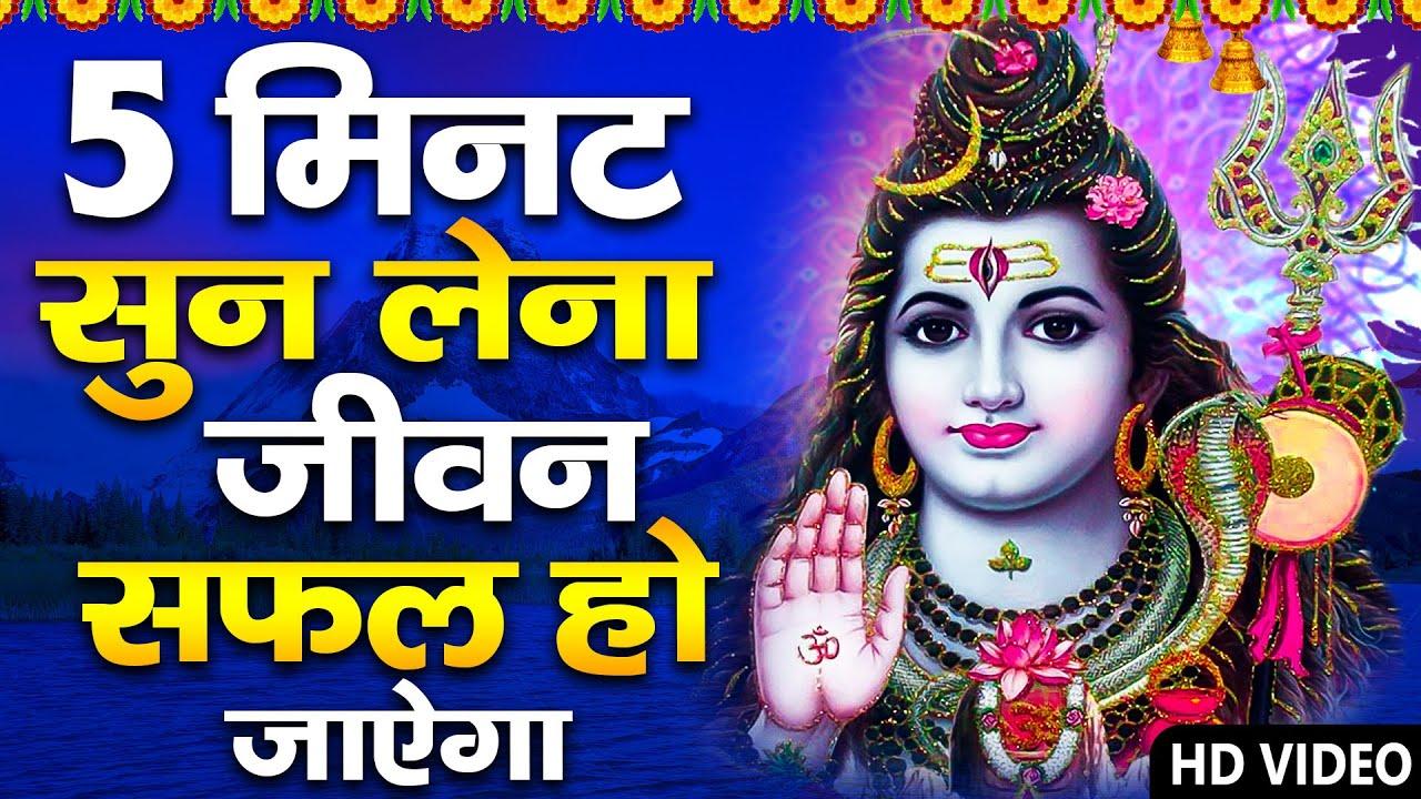सावन सोमवार स्पेशल - आज भगवान शिव जी यह आरती सुनने से सभी रोग दोष मिट जाते है Anju Sharna