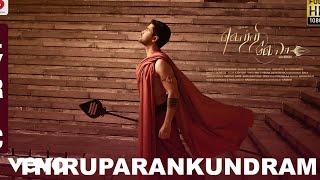 Vetri Vela - Thiruparankundram Lyric | Krishh | Murugan Tamil Songs