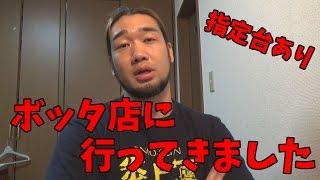 日本代表がブチ切れた糞ホールの話をしようか