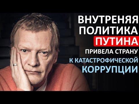 Актер Алексей Серебряков о внутренней политике Путина