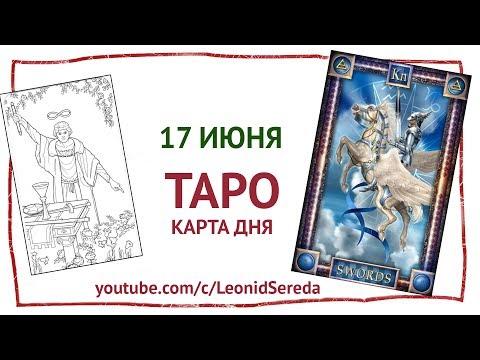 ТАРО КАРТА ДНЯ Гадание на 17 Июня 2017
