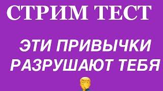 АНОНС СТРИМ ТЕСТЫ ЭТИ ПРИВЫЧКИ ВАС РАЗРУШАЮТ