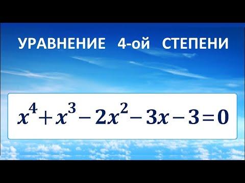 Как решать уравнение в 4 степени