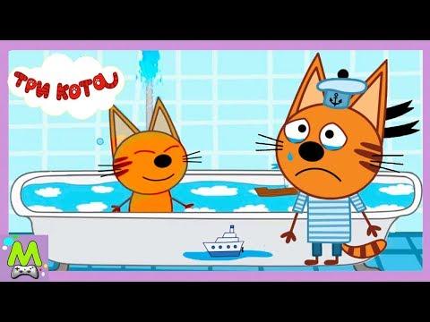 Три Кота:Один День C Коржиком Карамелькой и Компотом.Новая Обучающая Игра с Котиками