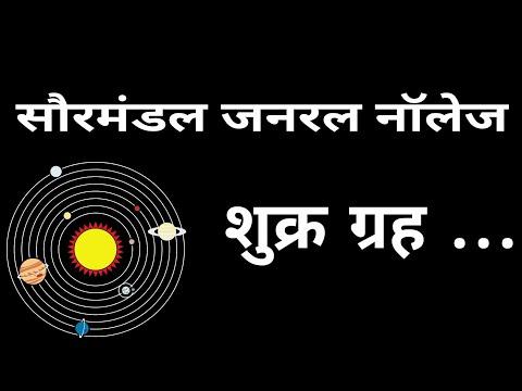 सौरमंडल जनरल नॉलेज - शुक्र ग्रह | Solar System General Knowledge - Venus...