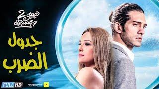 فيلم جدول الضرب - بطولة مريم حسن - أحمد مجدي  - مجمع نصيبي وقسمتك 2
