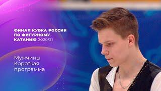 Мужчины Короткая программа Финал Кубка России по фигурному катанию 2020 21