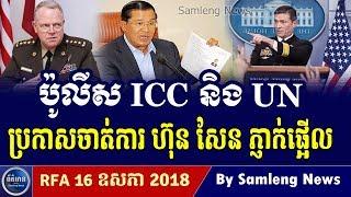 សហគមន៍អន្តរជាតិផ្ញើសារទៅលោក ហ៊ុន សែន ជាបន្ទាន់,Cambodia Hot News, Khmer News