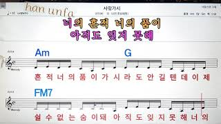 사랑 가시/위너노래방, 통기타 , 코드 큰악보,  가라오케, 반주Karaoke, Sheet Music, Ch…
