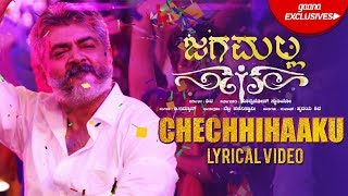 Chechhihaaku Song with Lyrics | Jaga Malla Kannada Movie | Ajith Kumar, Nayanthara | D.Imman | Siva