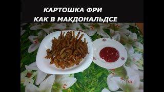 Картошка фри как в макдональдсе рецепт .