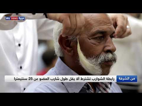 رابطة لأصحاب الشوارب الطويلة في مصر  - نشر قبل 2 ساعة