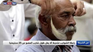 رابطة لأصحاب الشوارب الطويلة في مصر