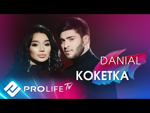 DANIAL - Кокетка (Official Lyric Video)